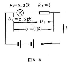 根据串联电路中电压的关系U=U1 U2可以看出,给小灯泡串联一个电阻R2